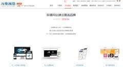 新疆网站建设流程是什么?