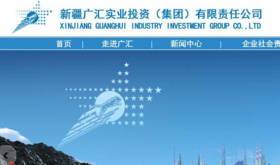 签约新疆广汇集团,进行官网优化升级!